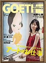 表紙: GOETHE[ゲーテ] 2021年2月号   幻冬舎