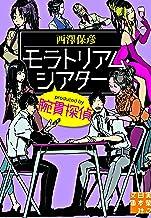 表紙: モラトリアム・シアター produced by 腕貫探偵   20121015