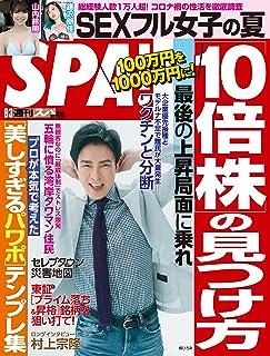週刊SPA!(スパ) 2021年 8/3 号 [雑誌] 週刊SPA! (デジタル雑誌)