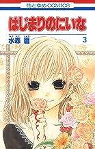 表紙: はじまりのにいな 3 (花とゆめコミックス)   水森暦