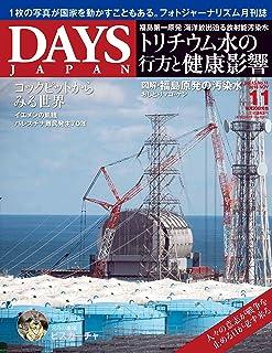 DAYS JAPAN(デイズジャパン)2018年11月号 (トリチウム水の行方と健康影響)