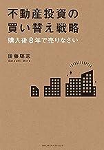 表紙: 不動産投資の買い替え戦略 | 後藤聡志