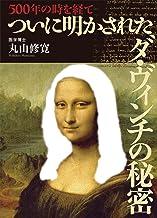 表紙: 500年の時を経てついに明かされたダ・ヴィンチの秘密 | 丸山修寛