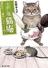表紙: お直し処猫庵 猫店長、三冊目にはそっと出し (富士見L文庫) | 尼野 ゆたか