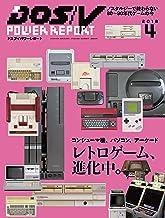表紙: DOS/V POWER REPORT (ドスブイパワーレポート)  2018年4月号[雑誌]   DOS/V POWER REPORT編集部