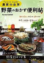 表紙: Farmer's KEIKO 農家の台所 野菜のおかず便利帖 Farmer's KEIKO 農家の台所 | Farmer'sKEIKO