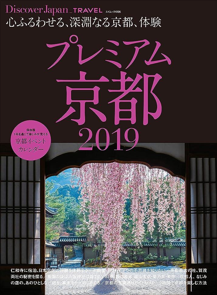 ワットあたたかい書誌Discover Japan TRAVEL  「プレミアム京都 2019」 [雑誌] 別冊 Discover Japan