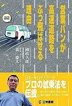 表紙: 営業バンが高速道路をぶっ飛ばせる理由 クルマを分かる本   森 慶太