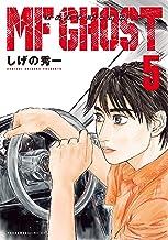 表紙: MFゴースト(5) (ヤングマガジンコミックス)   しげの秀一
