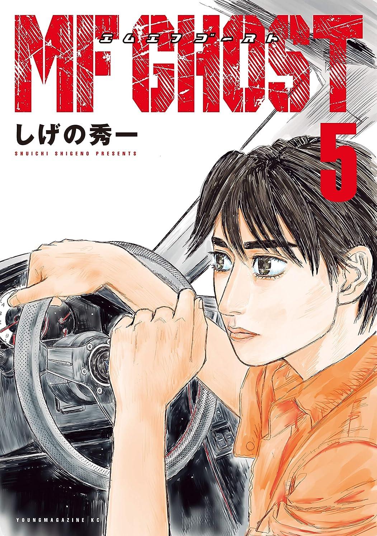 寛容な日焼け物理MFゴースト(5) (ヤングマガジンコミックス)