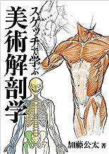 表紙: スケッチで学ぶ美術解剖学 | 加藤公太