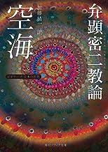 表紙: 空海「弁顕密二教論」 ビギナーズ 日本の思想 (角川ソフィア文庫) | 加藤 精一