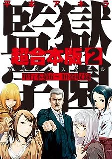 監獄学園 超合本版(2) (ヤングマガジンコミックス)