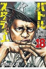 バトルスタディーズ(18) (モーニングコミックス) Kindle版