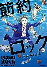 表紙: 節約ロック(1) (モーニングコミックス) | 大久保ヒロミ