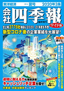 会社四季報ワイド版 2020年3集夏号 [雑誌]