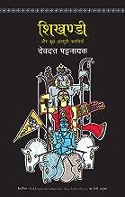 Shikhandi  (Hindi)