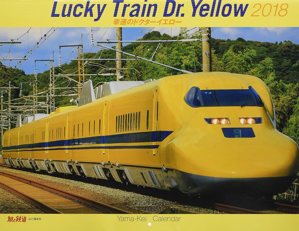 すり大人提案するカレンダー2018 幸運のドクターイエローカレンダー Lucky Train Dr.Yellow 幸せの黄色い新幹線 (ヤマケイカレンダー2018)