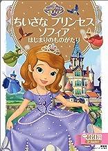 表紙: ちいさな プリンセス ソフィア はじまりのものがたり (ディズニーゴールド絵本)   ディズニー