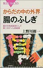 表紙: からだの中の外界 腸のふしぎ 最大の免疫器官にして第二のゲノム格納庫 (ブルーバックス) | 上野川修一