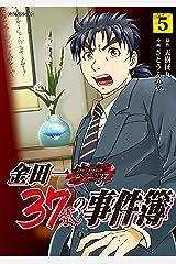 金田一37歳の事件簿(5) (イブニングコミックス) Kindle版