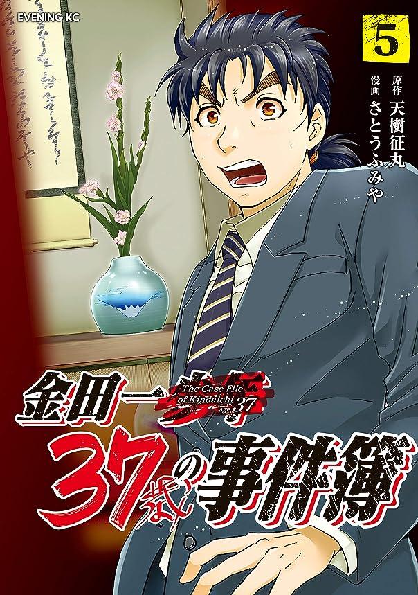 時間単なるきれいに金田一37歳の事件簿(5) (イブニングコミックス)