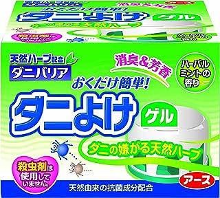 ダニバリア ダニよけゲル ハーバルミントの香り 天然ハーブ配合 [置き型 110g]