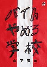 表紙: バイトやめる学校 (シリーズ3/4) | 山下陽光