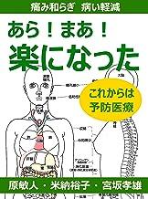 あら!まあ!楽になった 痛み和らぎ 病い軽減 これからは予防医療 (EPUBJapan)