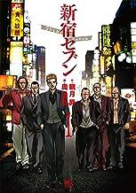表紙: 新宿セブン 1 | 奥道則