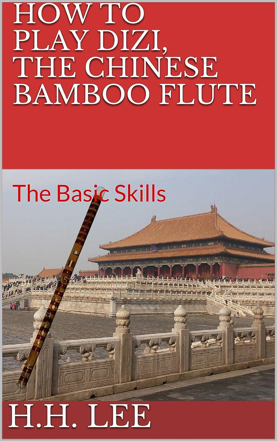 人口混合大邸宅How to Play Dizi, the Chinese Bamboo Flute: The Basic Skills (English Edition)