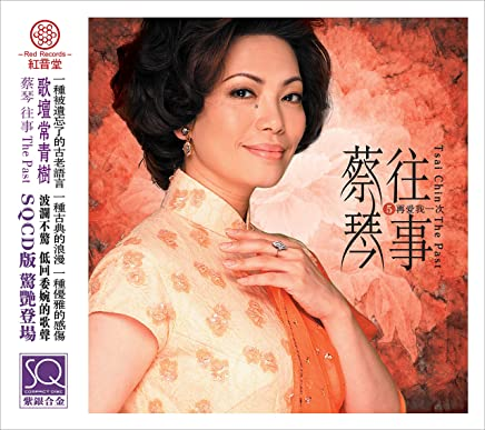 红音堂•蔡琴往事5:再爱我一次(试音发烧畅销专辑)(SQCD)