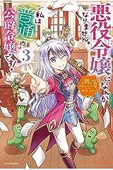 悪役令嬢になんかなりません。私は『普通』の公爵令嬢です! 3 (カドカワBOOKS) Kindle版