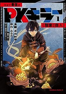 やがて最強のPKキラー(職業:商人)1 (角川コミックス・エース)