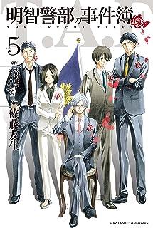 明智警部の事件簿(5) (週刊少年マガジンコミックス)