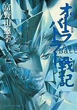 表紙: オーラバトラー戦記2 戦士・美井奈 (角川スニーカー文庫) | 草彅 琢仁