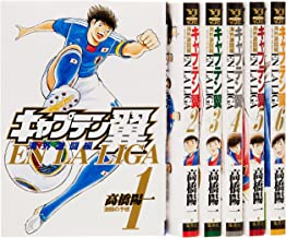キャプテン翼 海外激闘編 EN LA LIGA コミック 全6巻完結セット (ヤングジャンプコミックス)
