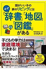 頭がいい子の家のリビングには必ず「辞書」「地図」「図鑑」がある Kindle版