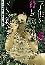 表紙: 「子供を殺してください」という親たち 8巻: バンチコミックス | 鈴木マサカズ