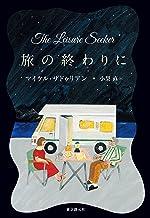 表紙: 旅の終わりに (海外文学セレクション) | マイケル・ザドゥリアン