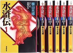 水滸伝全6巻セット (潮漫画文庫)