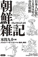 表紙: 朝鮮雑記――日本人が見た1894年の李氏朝鮮 | クリストファー・W・A・スピルマン