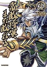 表紙: 【電子版限定特典付き】常敗将軍、また敗れる 3 (HJコミックス) | 渡辺つよし