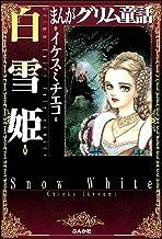 白雪姫 (まんがグリム童話)