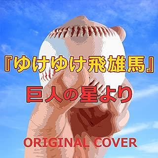 ゆけゆけ飛雄馬 巨人の星より ORIGINAL COVER