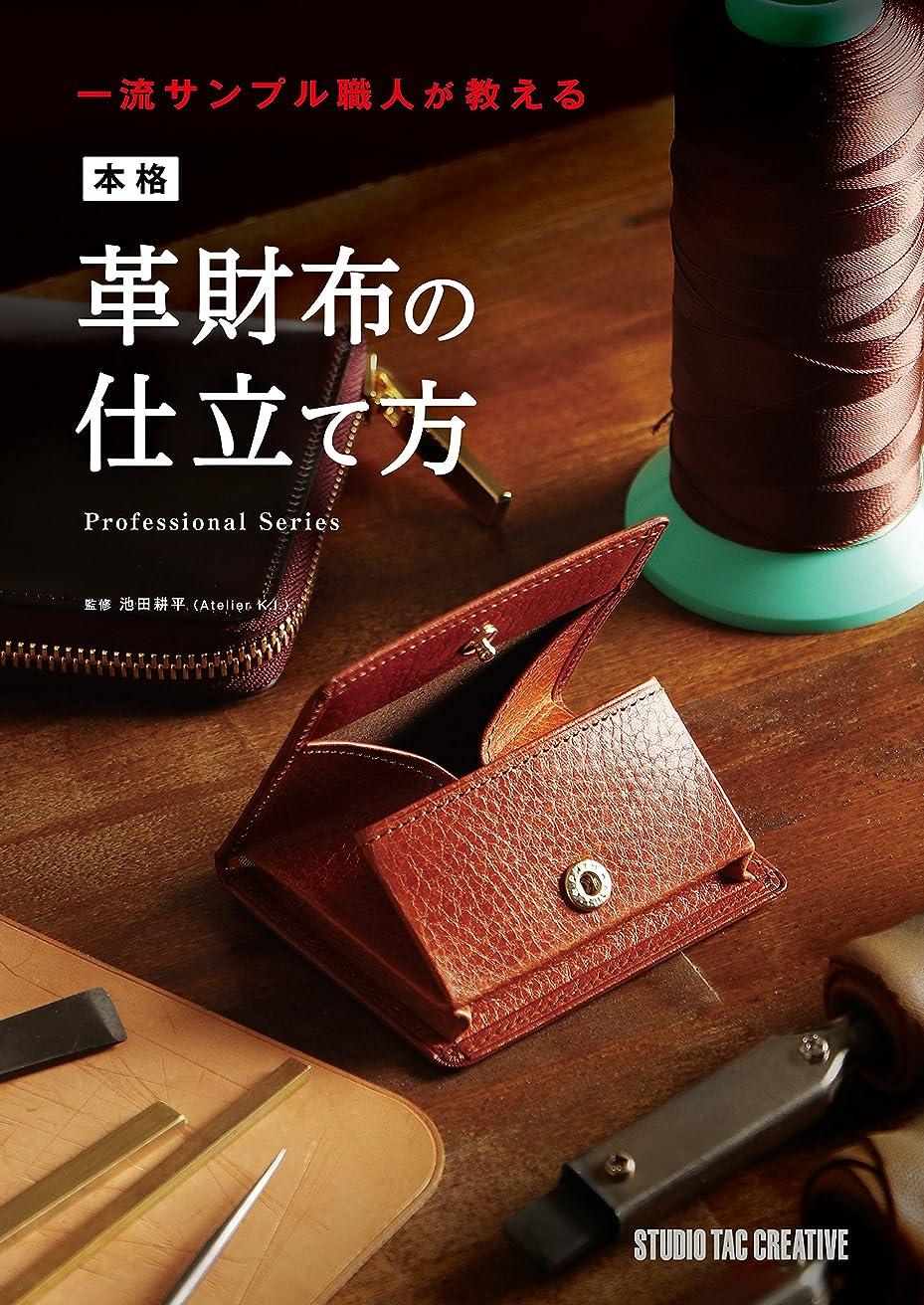 首シート寂しい本格革財布の仕立て方 一流サンプル職人が教える (Professional Series)