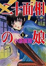 表紙: 二十面相の娘 1 (MFコミックス フラッパーシリーズ) | 小原愼司