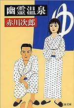 表紙: 幽霊温泉 | 赤川 次郎