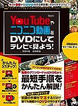 表紙: YouTubeやニコニコ動画をDVDにしてテレビで見よう! 2019-2020 | GOLDEN AXE