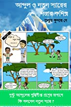 Abdul and Notun Sir Comics : Funny and knowledgeable comics book